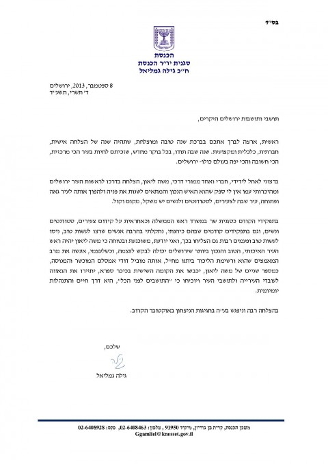 ירושלים תמיכה ליאון