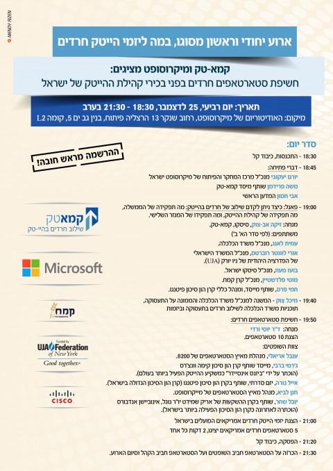 הזמנה לכנס קמא-טק ומיקרוסופט בעברית (1)
